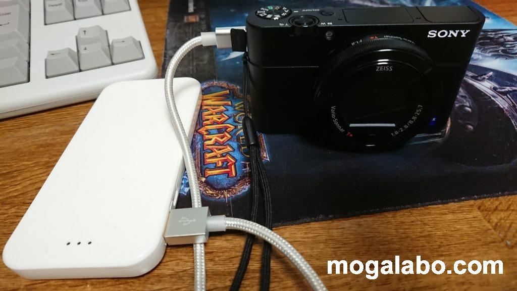 モバイルバッテリーで充電
