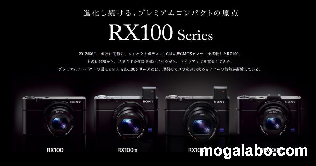 RX100シリーズとは