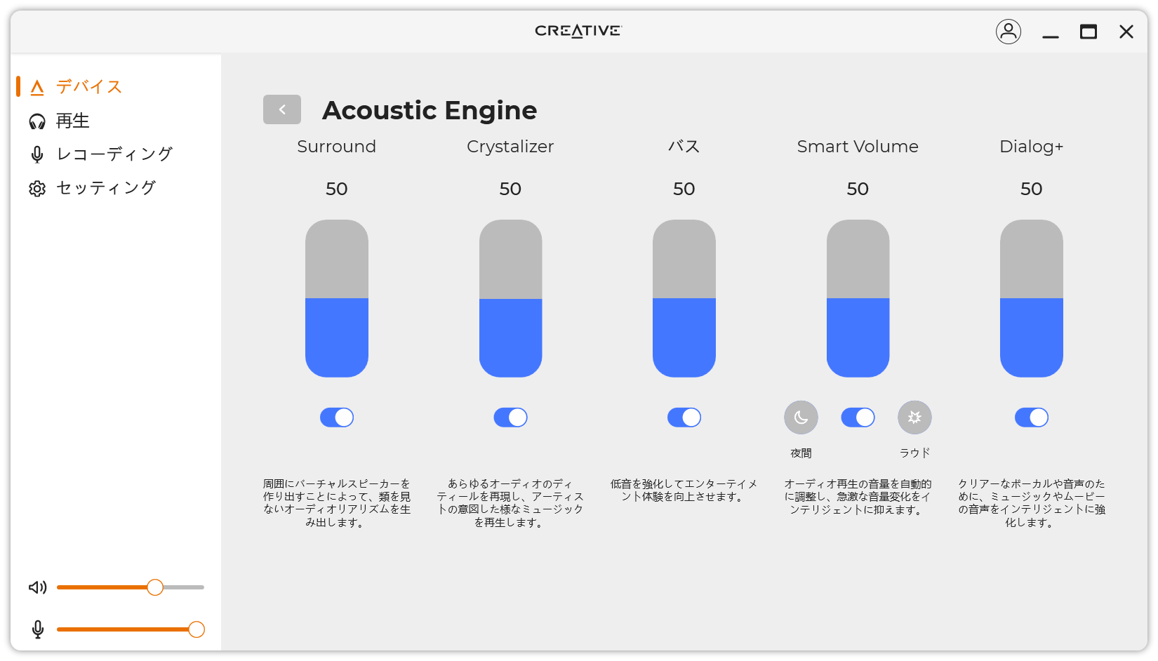 Acoustic Engine