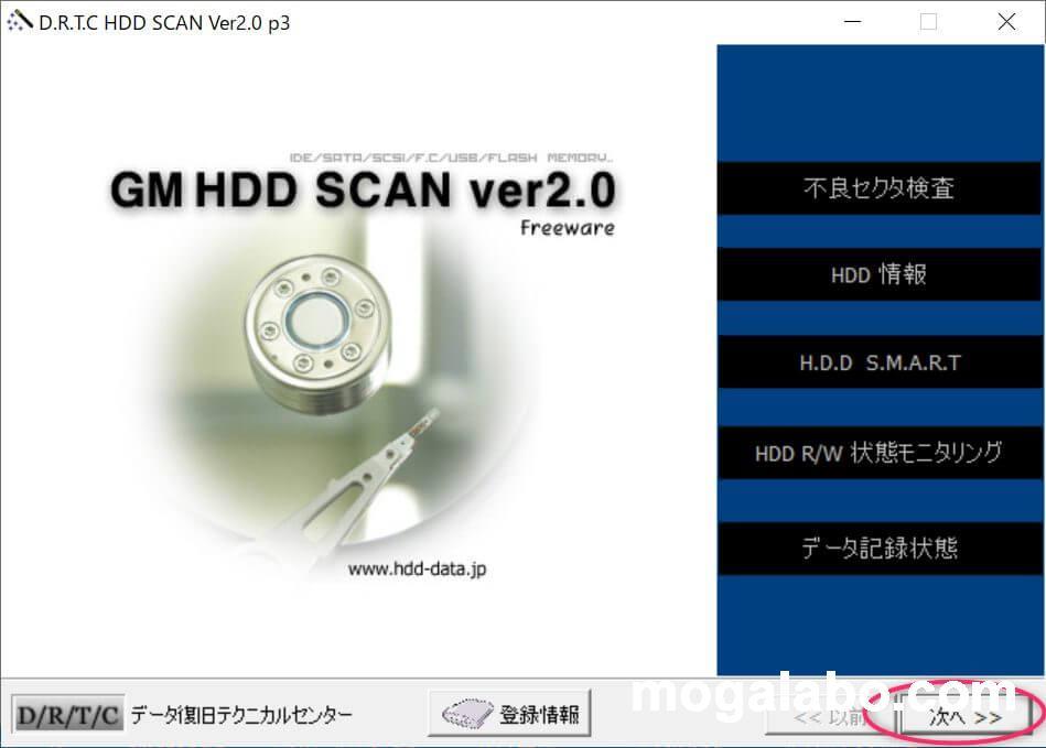 HDD-SCAN V2.0