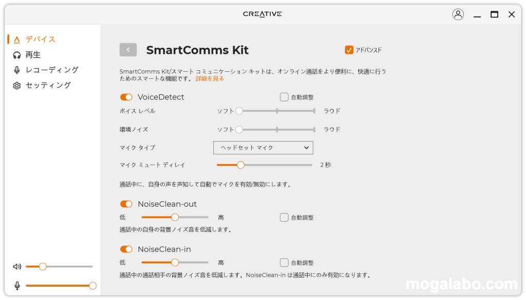 SmartComms Kit