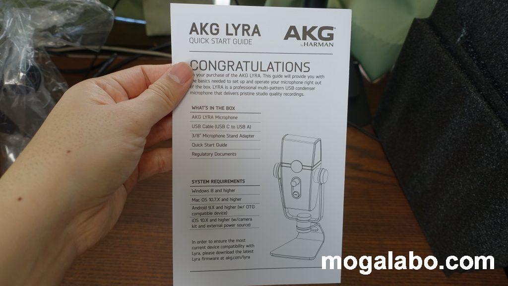 AKG Lyra-Y3の説明書