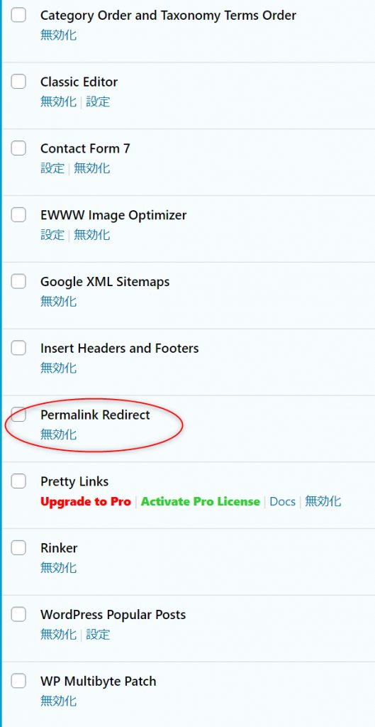 permalink_redirectを有効