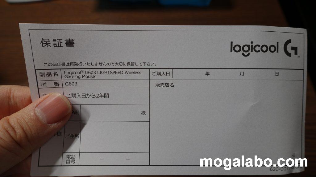 G603の保証書