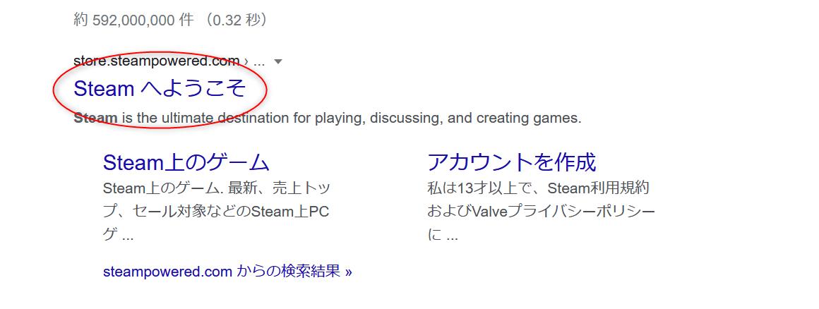 googleでsteamと検索