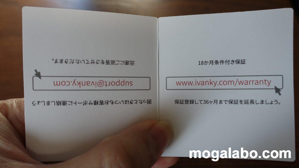サポートの連絡先と保証登録