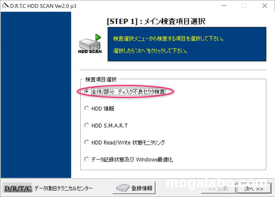 全体/部分 ディスク不良セクタ検査を選択