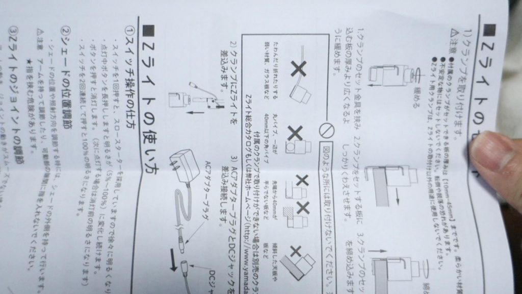 Z-10Rのマニュアル