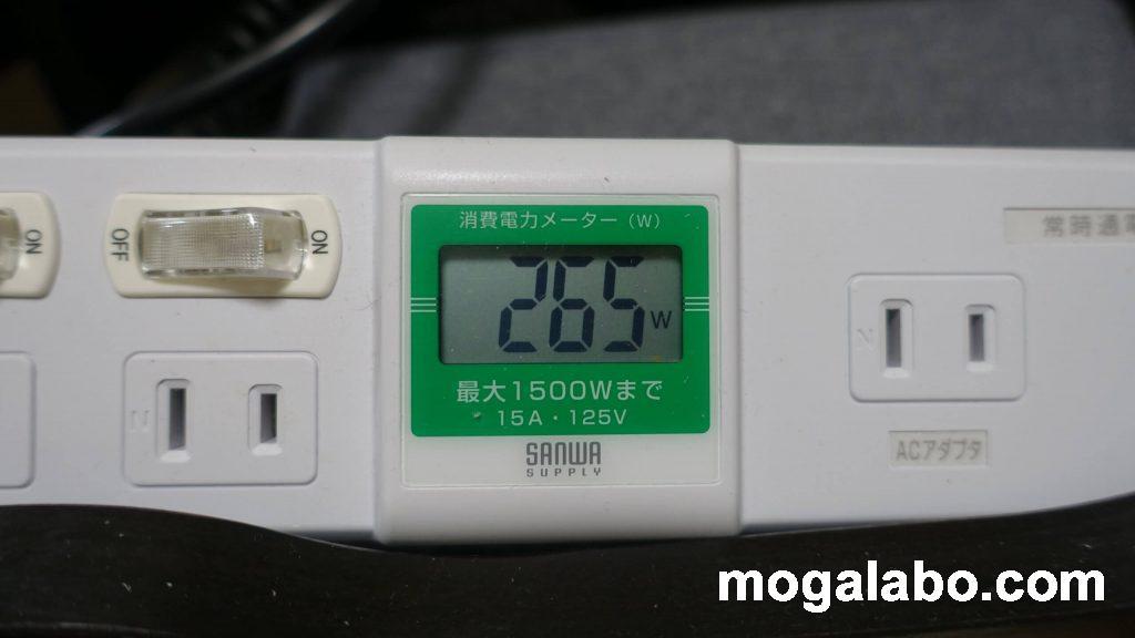 システム全体の消費電力は265W前後